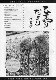 広報こたけ「ひまわりだより」2016年11月号
