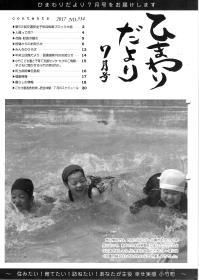 広報こたけ「ひまわりだより」2017年7月号