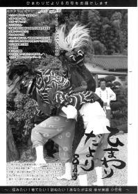 広報こたけ「ひまわりだより」2017年8月号