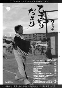 広報こたけ「ひまわりだより」2017年9月号