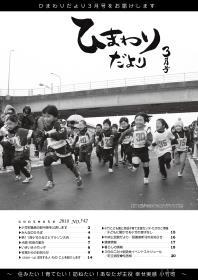 広報こたけ「ひまわりだより」2018年3月号