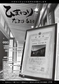 広報こたけ「ひまわりだより」2018年6月号