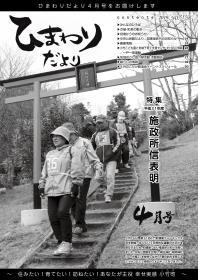 広報こたけ「ひまわりだより」2019年4月号