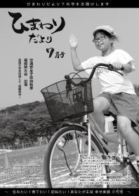 広報こたけ「ひまわりだより」2019年7月号