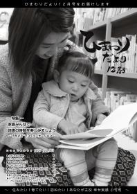 広報こたけ「ひまわりだより」2019年12月号
