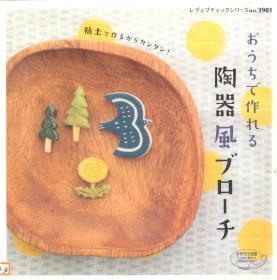 おうちで作れる陶器風ブローチ