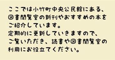 読書の森本文