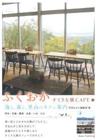 ふくおかすてきな旅CAFE