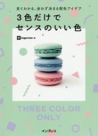 「3色だけでセンスのいい色」