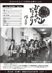 広報こたけ「ひまわりだより」2014年12月号