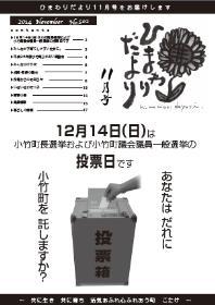 広報こたけ「ひまわりだより」2014年11月号