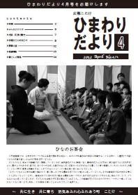 広報こたけ「ひまわりだより」2012年4月号