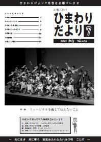 広報こたけ「ひまわりだより」2012年7月号