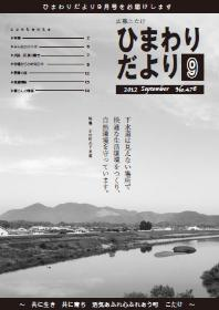 広報こたけ「ひまわりだより」2012年9月号