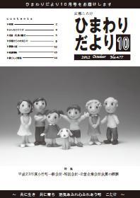 広報こたけ「ひまわりだより」2012年10月号