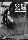 PDF 広報こたけ「ひまわりだより」11月号