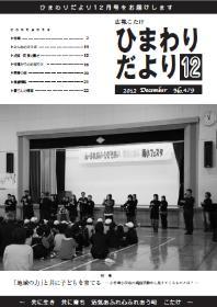 広報こたけ「ひまわりだより」2012年12月号