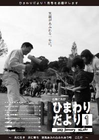 広報こたけ「ひまわりだより」2013年1月号