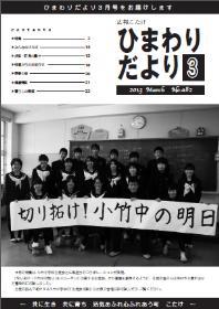 広報こたけ「ひまわりだより」2013年3月号