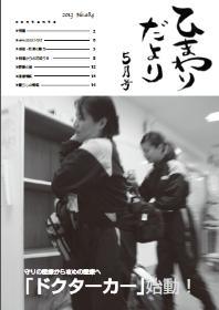 広報こたけ「ひまわりだより」2013年5月号