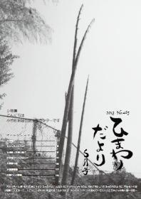 広報こたけ「ひまわりだより」2013年6月号