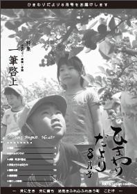 広報こたけ「ひまわりだより」2013年8月号