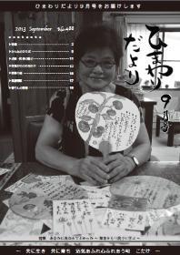 広報こたけ「ひまわりだより」2013年9月号
