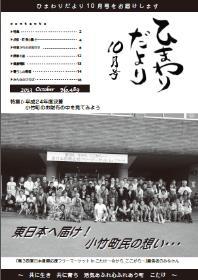 広報こたけ「ひまわりだより」2013年10月号
