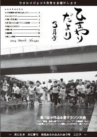 広報こたけ「ひまわりだより」2014年3月号