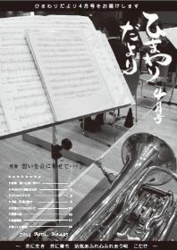 広報こたけ「ひまわりだより」2014年4月号