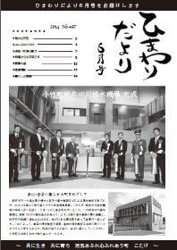 広報こたけ「ひまわりだより」2014年6月号