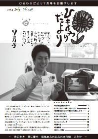 広報こたけ「ひまわりだより」2014年7月号