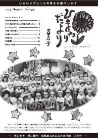 広報こたけ「ひまわりだより」2014年8月号