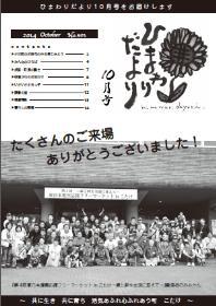 広報こたけ「ひまわりだより」2014年10月号