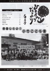 広報こたけ「ひまわりだより」2015年6月号