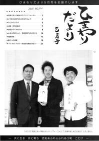 広報こたけ「ひまわりだより」2016年5月号