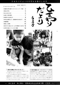 広報こたけ「ひまわりだより」2016年6月号.
