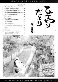 広報こたけ「ひまわりだより」2016年7月号