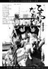 広報こたけ「ひまわりだより」2016年8月号